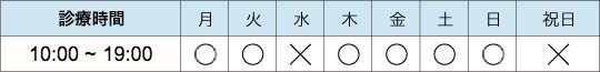 診療時間 月 火 水 木 金 土 日 祝日  12:00~20:00 ○ ○ × ○ ○ ○ × ×